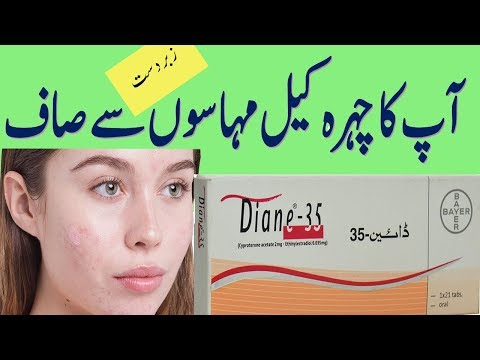 diane-35-tablets-uses-in-urdu-|-diane-35-tablet-information-in-urdu-|diane-35-acne-before-after