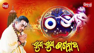 Juge  juge  jagannath odia latest song ft krisna beura
