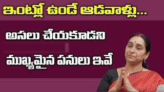 How To Be A Smart Wife | Time Management Tips For House Wife | Raama Raavi | SumanTv Life