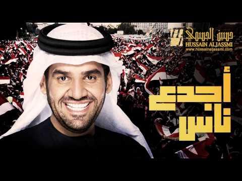 حسين الجسمي - أجدع ناس (النسخة الأصلية)   2012   (Hussain Al Jassmi - Agdaa Nass (Official Audio