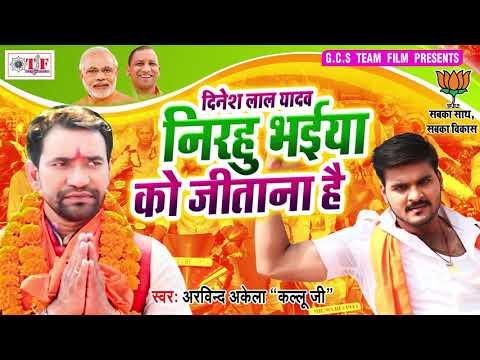 निरहु भईया को जीताना है   Nirahuwa Bhaiya Ko Jitana Hai   Arvind Akela 'Kalluji' Election Song