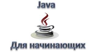 Java для начинающих: Множества Set(HashSet, LinkedHashSet, TreeSet), Урок 70!