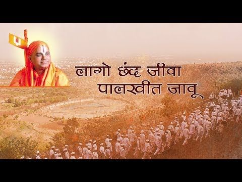 Laago Chhand Jeeva | Abhang on Gajanan Maharaj | Nanijdham Official |