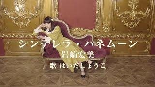 はいだしょうこ「シンデレラ・ハネムーン」- 岩崎宏美(フル)〈公式〉