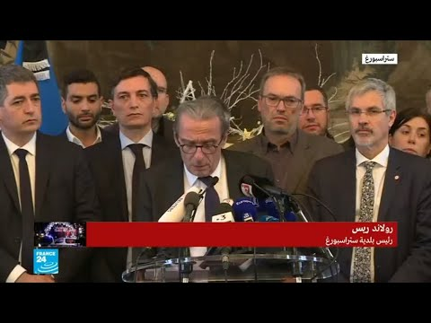 ما قاله رئيس بلدية ستراسبورغ عن الهجوم الدامي الذي هز المدينة الفرنسية  - نشر قبل 9 دقيقة