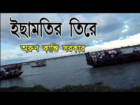 দুই বাংলা মিশে গেছে  ই ছা ম তি র  তি রে  By: Arun Kanti Sarkar