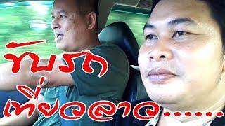 เที่ยวลาวโดยรถยนต์ส่วนตัว เชียงของ-หลวงน้ำทา กับ Mr.hotsia Ep.1/8