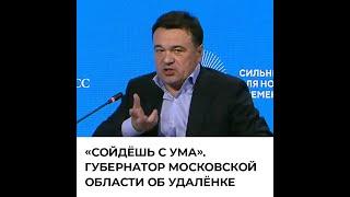«Сойдёшь с ума». Губернатор Московской области об удалёнке #Shorts