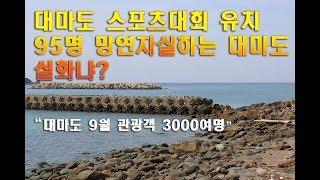 [일본반응] 대마도 스포츠 대회유치 95명 망연자실하는 대마도 실화냐? 대마도 9월 관광객 3000여명