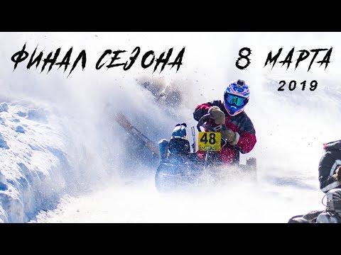 Курган   Закрытие сезона   2019