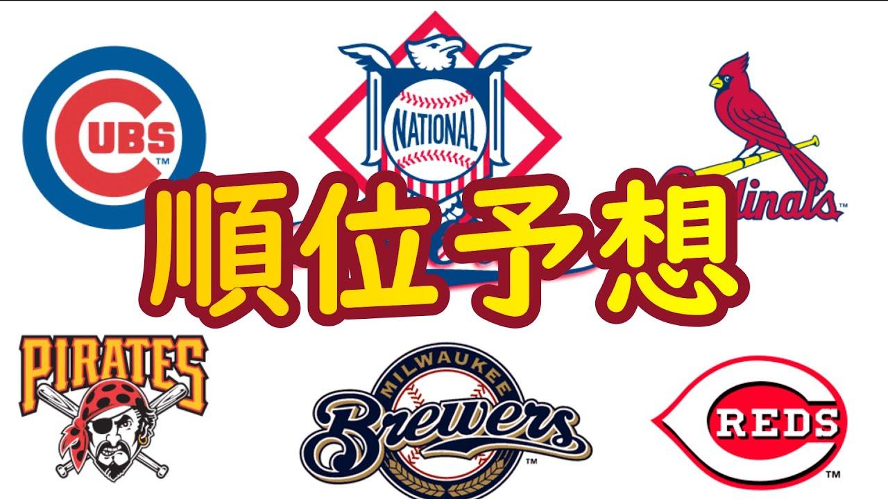 【MLB】2020順位予想!:NL中地区はどこが制するのか?(116winsさんとのコラボ!!!)