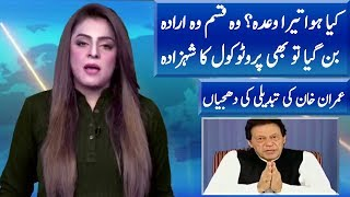 Tabdeeli Sarkar Real Face Exposed in Protocol   News Extra   Neo News