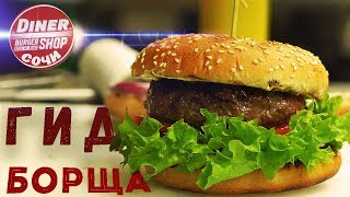 Вкусные Бургеры в Сочи | Гид Борща | Дайнер