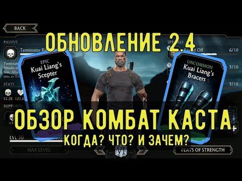 ОБНОВЛЕНИЕ 2.4/ КОГДА БУДЕТ ТЕРМИНАТОР И СКАРЛЕТ/ ПОЛНЫЙ ПЕРЕВОД КОМБАТ КАСТА Mortal Kombat Mobile