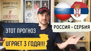 РОССИЯ СЕРБИЯ ПРОГНОЗ НА ФУТБОЛ ЛИГА НАЦИЙ 3 СЕНТЯБРЯ