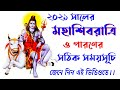 Shivratri 2021 date and time in bengali