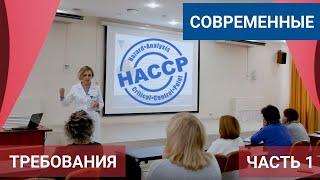 Часть 1. Семинар: Современные требования к качеству выпускаемой продукции. Принципы ХАССП (HACCP)