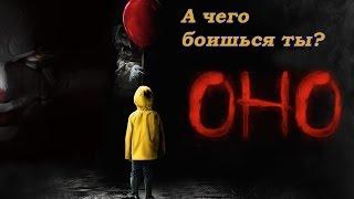 Оно - Русский ОБЗОР трейлера (2017)