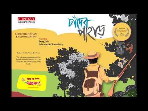 Chander Pahar | Bibhutibhushan...