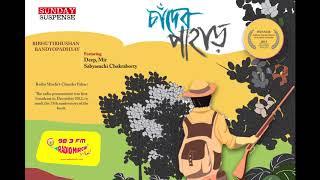 Chander Pahar | Bibhutibhushan Bandyopadhyay | Mirchi 98.3 | Episode 1 of 6