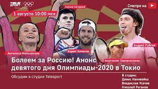 Войдет ли Россия в тройку лучших в медальном зачете Болеем за наших Токио 2020