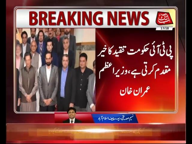 PM Imran Withdraws Five Percent Duty on Newsprint