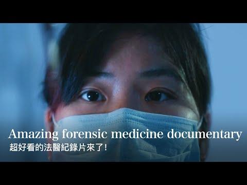 "央視大尺度紀錄片《法醫宋慈》開播,重口又燒腦   The Hardcore and Intense CCTV Documentary --""Father Of Forensic Medicine"""
