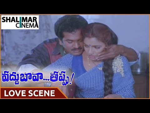 Vaddu Bava Tappu Movie  Rajendra Prasad & Ravali Kitchen Room Love   Shalimarcinema