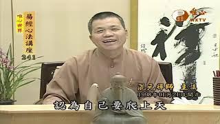 卜卦的複習(一)【易經心法講座241】| WXTV唯心電視台