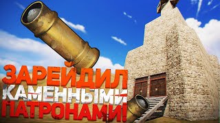 ЗАРЕЙДИЛ 10-И ЭТАЖНЫЙ ДОМ ПОМПОВЫМ ДРОБОВИКОМ! (РАСТ РЕЙД | RUST RAID)
