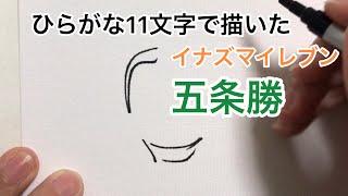 【イナズマイレブン】ひらがな11文字で描いた五条勝