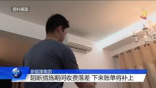 上个月每日家庭用电量增加 炎热天气和阻断措施为原因