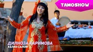 Дилноза Каримова - Келин салом / Dilnoza Karimova - Kelin Salom (2015)