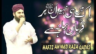 Ik Mai Hi Nahi Un ﷺ Par | Hafiz Ahmed Raza Qadri | 22 Iftar Transmission | Ramadan 2018