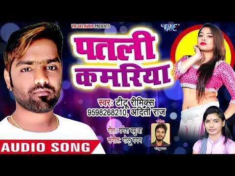 DJ स्पेशल सुपरहिट गाना 2018Titu RimixPatli KamariyaBhojpuri Hit Songs 2018 new