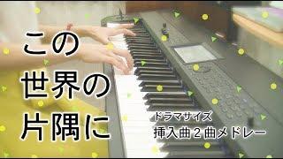 ドラマ「この世界の片隅に / Kono sekai no katasumi ni」挿入曲(ドラマサイズ)を2曲 弾いてみた