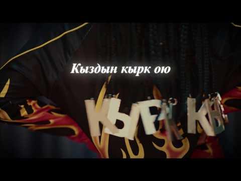 Biykech - Kyrk Kyz (LYRICS VIDEO)