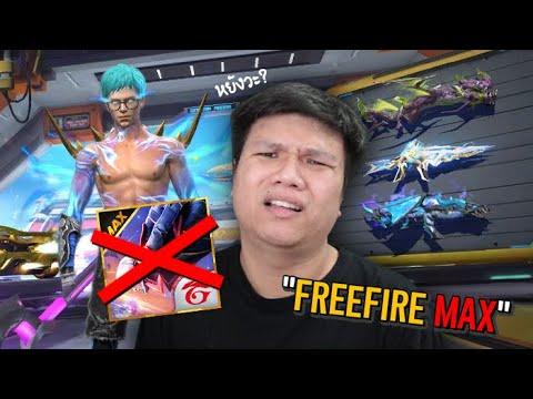 จี๋เอ๋ม ดมโมะ | คุณคาดหวังอะไรกับ FREE FIRE MAX ??