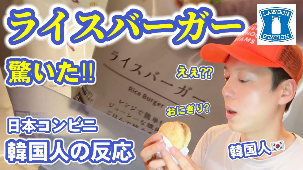 日本コンビニのライスバーガーを食べて驚いた‼︎ 韓国人の反応⁇ ローソンの冷凍食品