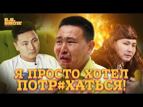 Ильяс Джапаров | Не пацанские истории | The GG Show #2