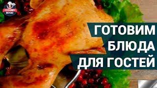Что приготовить для гостей на обед или ужин? | Сочные блюда для гостей