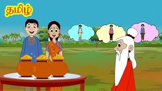 பேராசை கொண்ட சகோதரர்கள்   Bedtime Stories for kids   Tamil Fairy Tales   Tamil Moral Stories