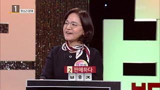[우리말 겨루기] [첫소리 문제] ㅂㅎㅈ, 판매하다? | KBS 210215 방송