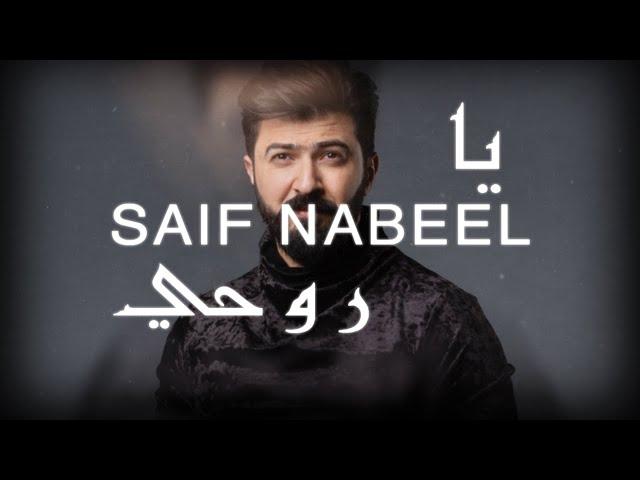 Saif Nabeel - Ya Rouhi (Lyric Video) | سيف نبيل - يا روحي - Saif Nabeel سيف نبيل