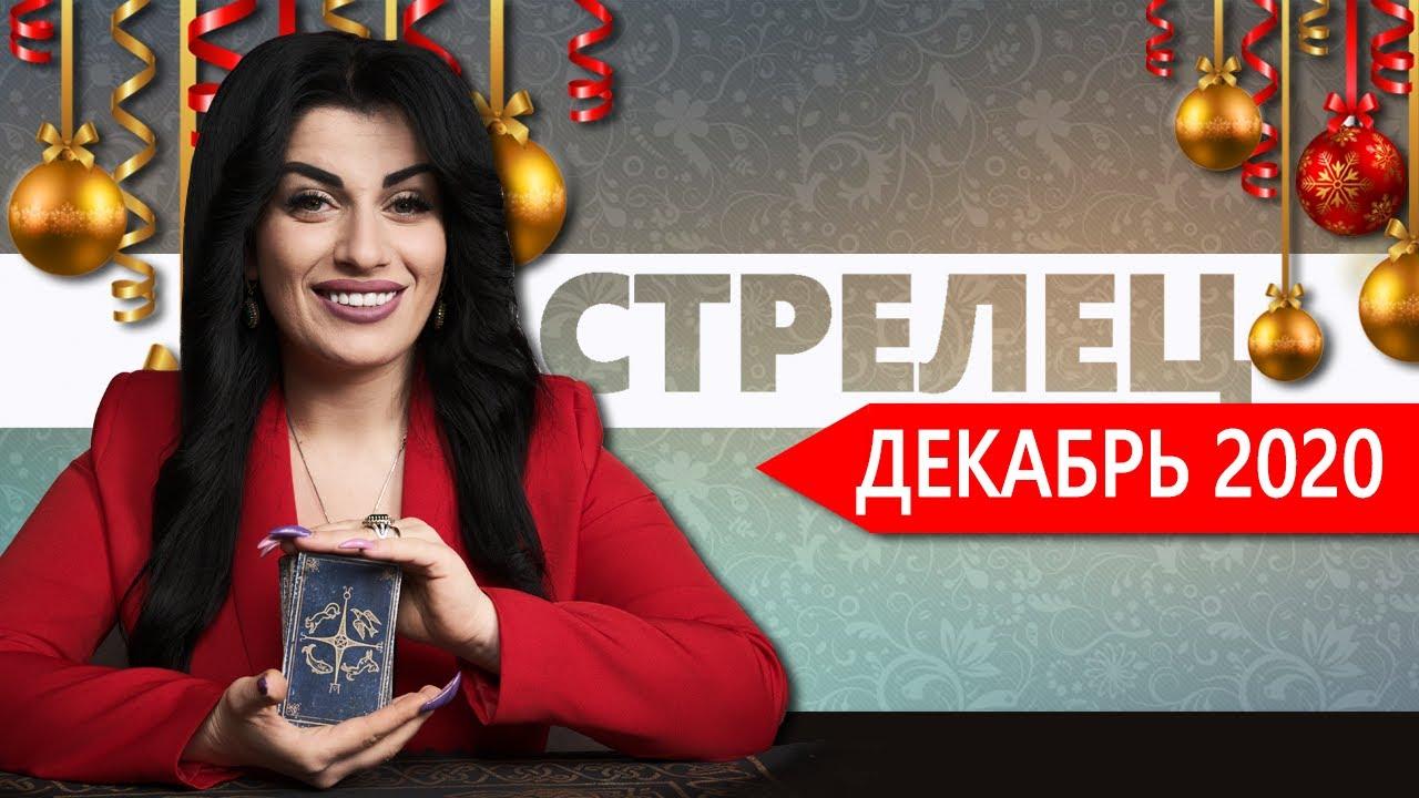СТРЕЛЕЦ ДЕКАБРЬ 2020. Расклад Таро от Анны Арджеванидзе