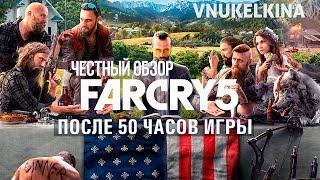FarCry 5 обзор после 50 часов игры