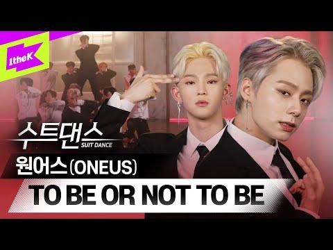 퍼포 장인 원어스가 수트를!? 무슨 컨셉이든 찰떡! | 원어스(ONEUS) _ TO BE OR NOT TO BE | Performance | 수트댄스 | Suit Dance
