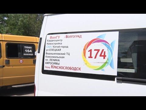 """Жители Краснослободска Волгоградской области просят власти не """"обрезать"""" популярный маршрут"""