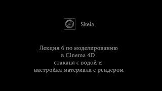 Годовой курс по Cinema 4D 6 лекция