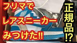 【超新作‼︎?】フリマでレアスニーカー見つけてみた‼︎【スニーカー研究】off-white x nike air jordan 1